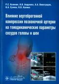 Влияние вертеброгенной компрессии позвоночной артерии на гемодинамические параметры сосудов головы