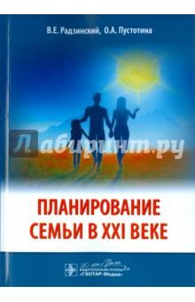 Планирование семьи в XXI веке