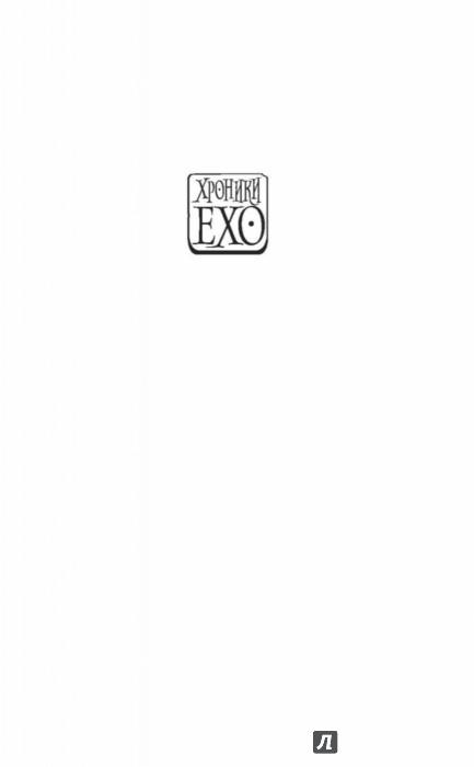 Иллюстрация 1 из 41 для Неуловимый Хабба Хэн - Макс Фрай | Лабиринт - книги. Источник: Лабиринт