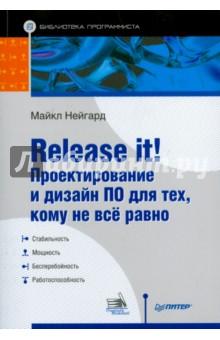 Обложка книги Release it! Проектирование и дизайн ПО для тех, кому не все равно, Нейгард Майкл