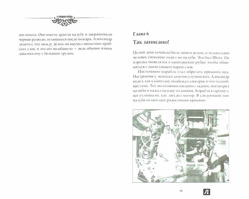 Иллюстрация 1 из 5 для 11 правил успеха, или Как сложить 1+1, чтобы получить 11 - Сергей Копытцов | Лабиринт - книги. Источник: Лабиринт