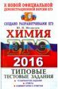 ЕГЭ 2016 Химия. Типов. тест. задания. ТРК, Медведев Юрий Николаевич