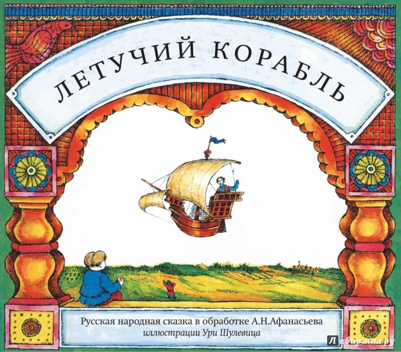 Иллюстрация 1 из 26 для Летучий корабль | Лабиринт - книги. Источник: Лабиринт
