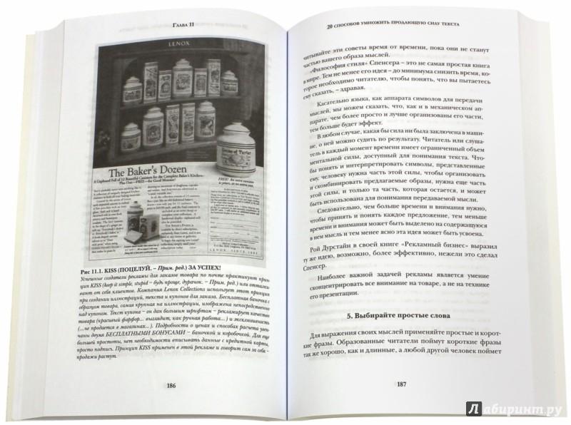 Иллюстрация 1 из 7 для Проверенные методы рекламы - Джон Кейплз | Лабиринт - книги. Источник: Лабиринт