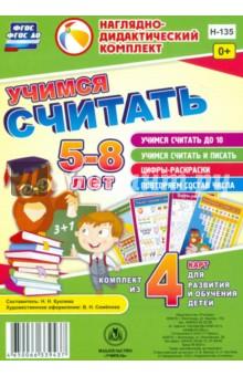Учимся считать. Комплект из 4 карт для развития и обучения детей 5-8 лет. ФГОС