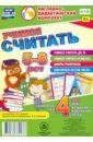 Учимся считать. Комплект из 4 карт для развития и обучения детей 5-8 лет. ФГОС кукушкина и ред cq творческое мышление корейская методика обучения для детей 3 4 лет