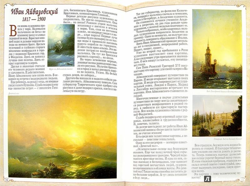 Иллюстрация 1 из 36 для Русские живописцы - Анатолий Сергеев | Лабиринт - книги. Источник: Лабиринт