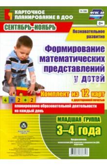 Познавательное развитие. Формирование математических представлений у детей. ФГОС ДО