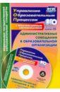 Куклева Наталья Николаевна Административные совещания в образоваельной организации. ФГОС (+CD)