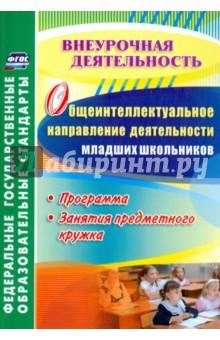 Общеинтеллектуальное направление деятельности младших школьников. Программа, занятия кружка. ФГОС