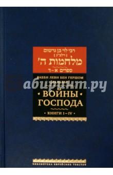 Войны Господа. . В 2 томах. Том 1. Книги I-IV