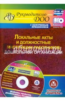 Локальные акты и должностные инструкции работников ДОО (+CD). ФГОС ДО