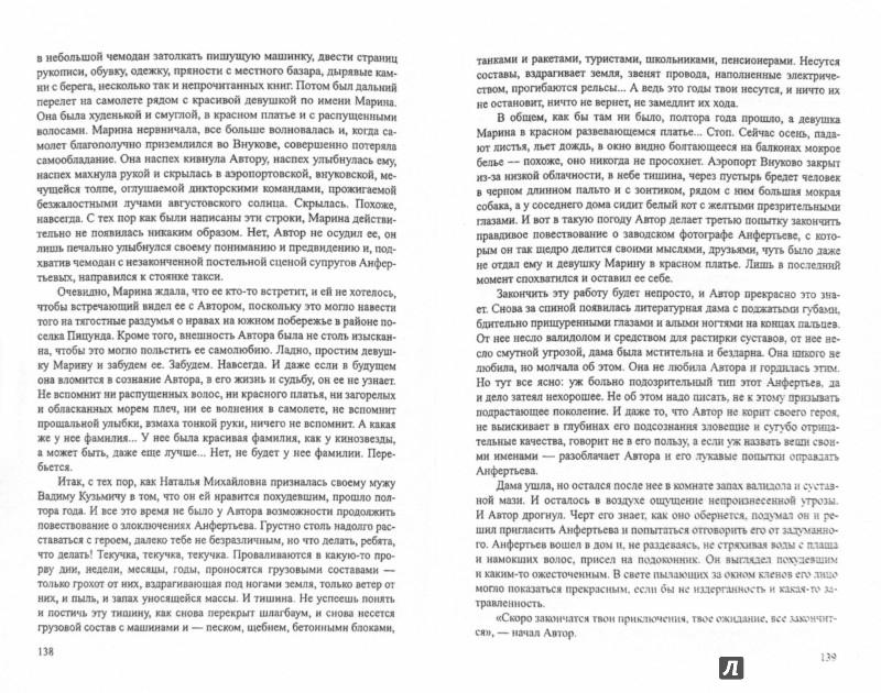 Иллюстрация 1 из 6 для Ворошиловский стрелок - Виктор Пронин | Лабиринт - книги. Источник: Лабиринт