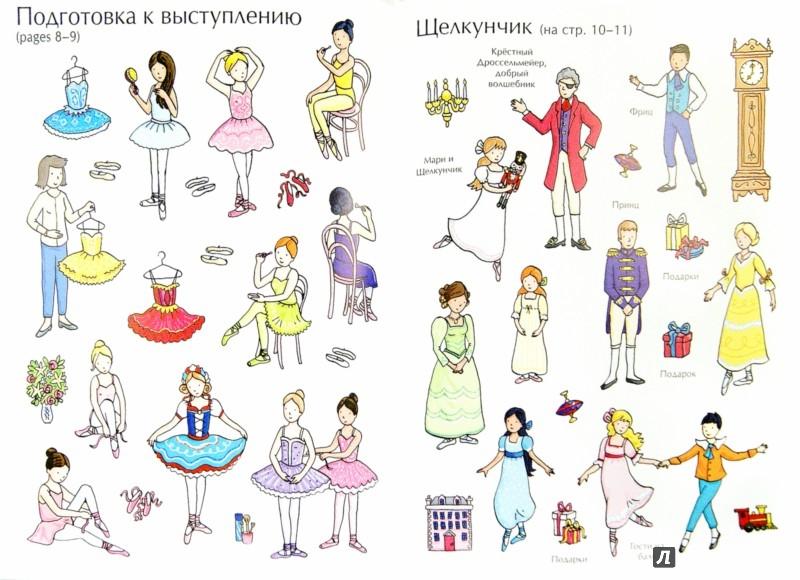 Иллюстрация 1 из 10 для Балет - Джессика Гринвелл | Лабиринт - книги. Источник: Лабиринт
