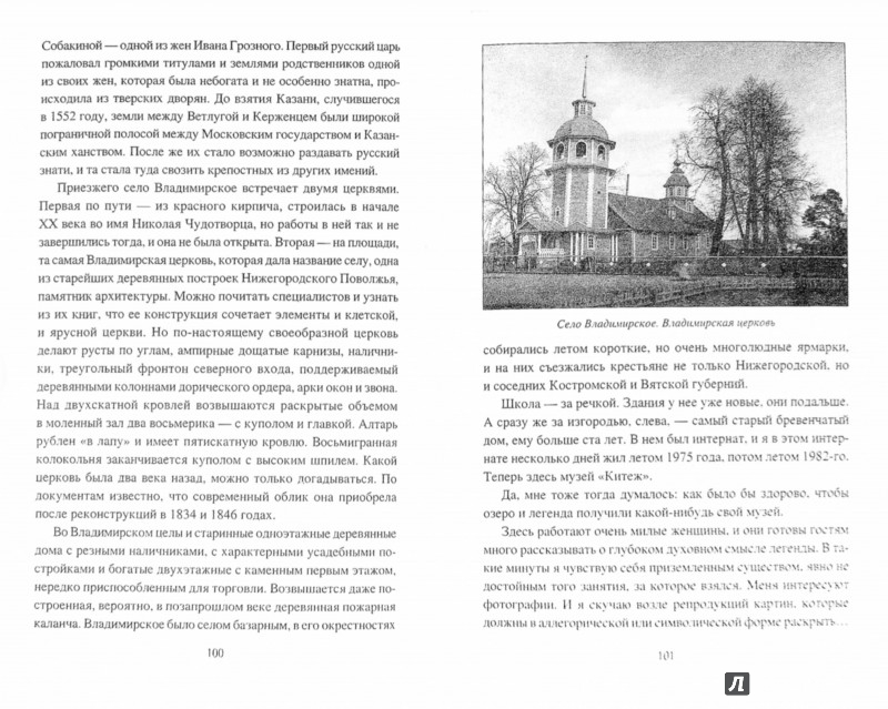 Иллюстрация 1 из 7 для Град Камен. Путешествие в Китеж - Николай Морохин | Лабиринт - книги. Источник: Лабиринт