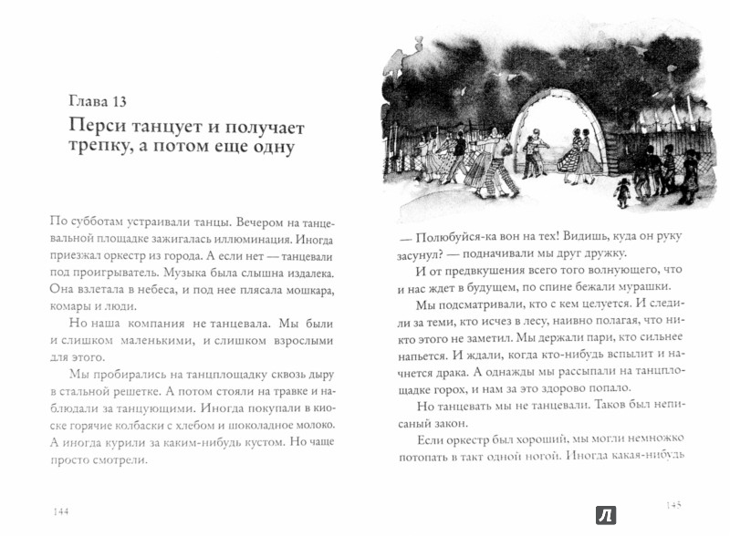 Иллюстрация 1 из 21 для Мой друг Перси, Буффало Билл и я - Ульф Старк | Лабиринт - книги. Источник: Лабиринт