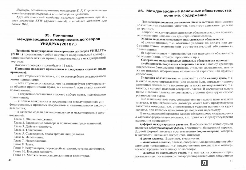 Иллюстрация 1 из 3 для Международное частное право в вопросах и ответах. Учебное пособие - Ольга Данилючкина | Лабиринт - книги. Источник: Лабиринт