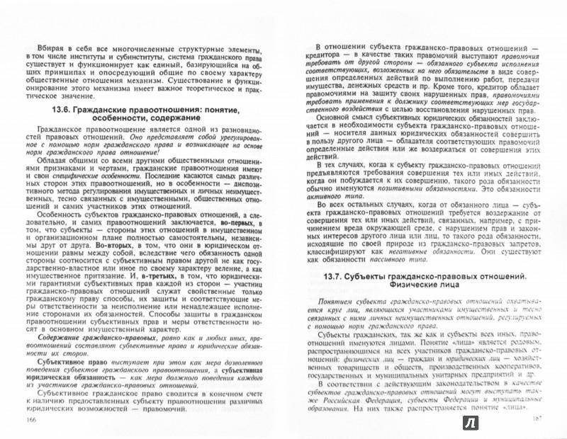 Иллюстрация 1 из 6 для Основы права. Учебник - Марченко, Дерябина | Лабиринт - книги. Источник: Лабиринт