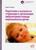Подготовка к выписке из стационара и организация амбулаторной помощи недоношенным детям