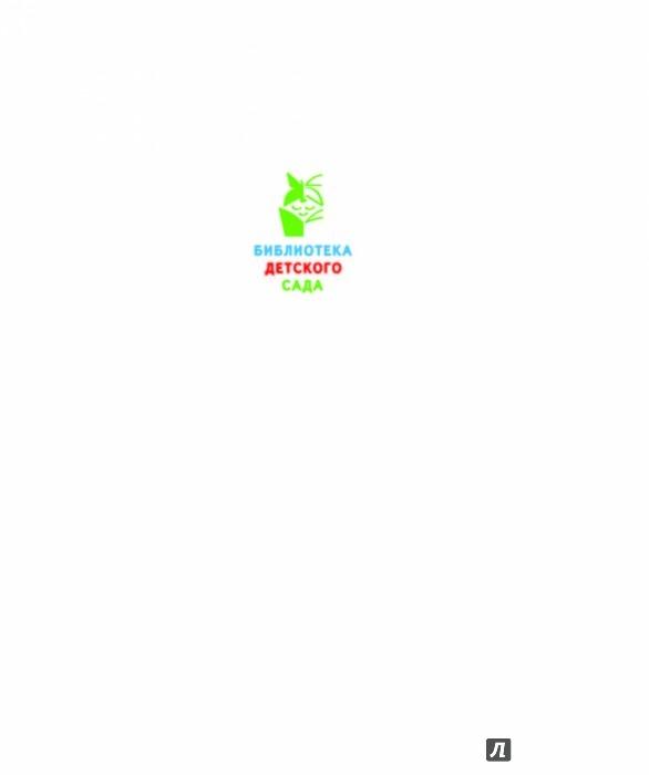 Иллюстрация 1 из 19 для Стихи к Новому году для детского сада - Маршак, Барто, Чуковский | Лабиринт - книги. Источник: Лабиринт