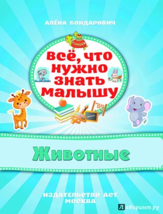 Иллюстрация 1 из 10 для Животные - Алена Бондарович | Лабиринт - книги. Источник: Лабиринт