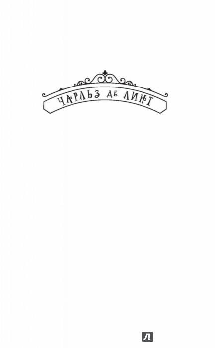 Иллюстрация 1 из 21 для Зверлинги. В тени другого мира - Линт де | Лабиринт - книги. Источник: Лабиринт
