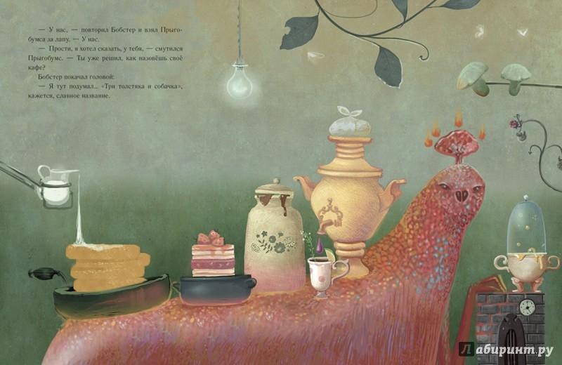 Иллюстрация 1 из 32 для Блошкинс и Фрю. Сокровища бухты Барахты - Анна Никольская | Лабиринт - книги. Источник: Лабиринт