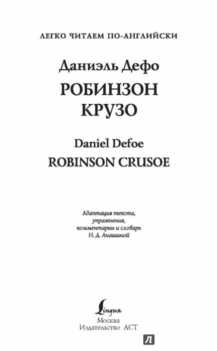 Иллюстрация 1 из 32 для Робинзон Крузо - Даниель Дефо | Лабиринт - книги. Источник: Лабиринт
