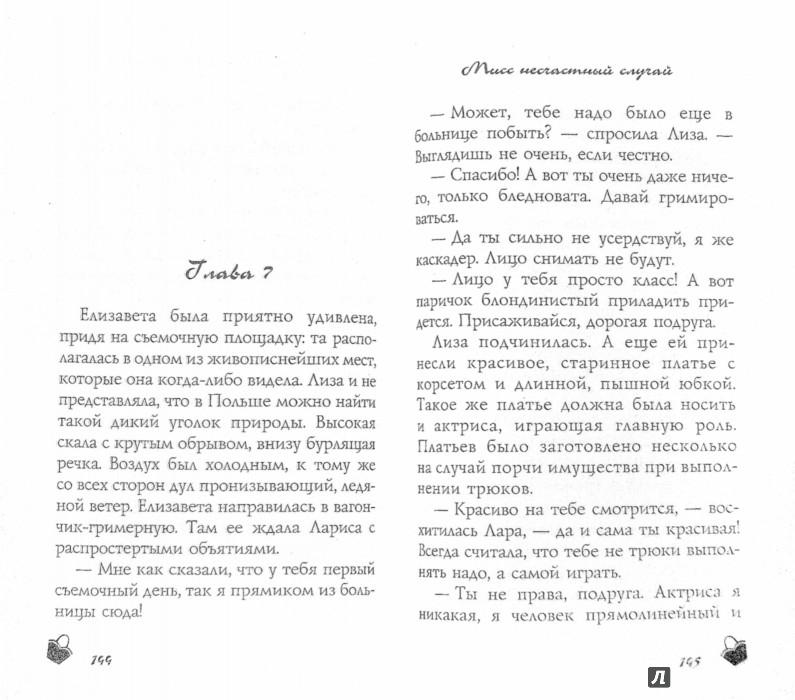 Иллюстрация 1 из 5 для Мисс несчастный случай - Татьяна Луганцева | Лабиринт - книги. Источник: Лабиринт