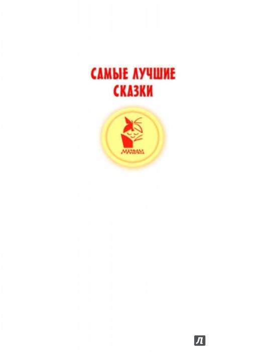 Иллюстрация 1 из 51 для Сказки и стихи для малышей - Сергей Михалков | Лабиринт - книги. Источник: Лабиринт