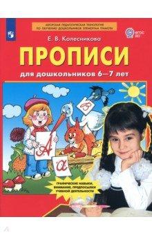 Прописи для дошкольников 6-7 лет. ФГОС ДО