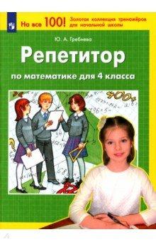 Репетитор по математике для 4 класса. ФГОС