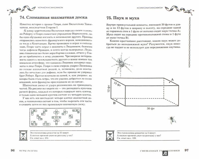 Иллюстрация 1 из 36 для Средневековые головоломки - Генри Дьюдени | Лабиринт - книги. Источник: Лабиринт