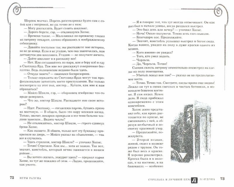 Иллюстрация 1 из 5 для Дедуктивные задачи Шерлока Холмса - Джон Уотсон | Лабиринт - книги. Источник: Лабиринт