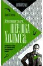 Уотсон Джон Х. Дедуктивные задачи Шерлока Холмса