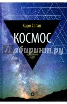 Космос. Эволюция Вселенной, жизни и цивилизации