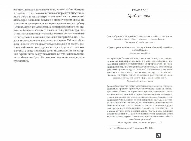 Иллюстрация 1 из 40 для Космос. Эволюция Вселенной, жизни и цивилизации - Карл Саган | Лабиринт - книги. Источник: Лабиринт
