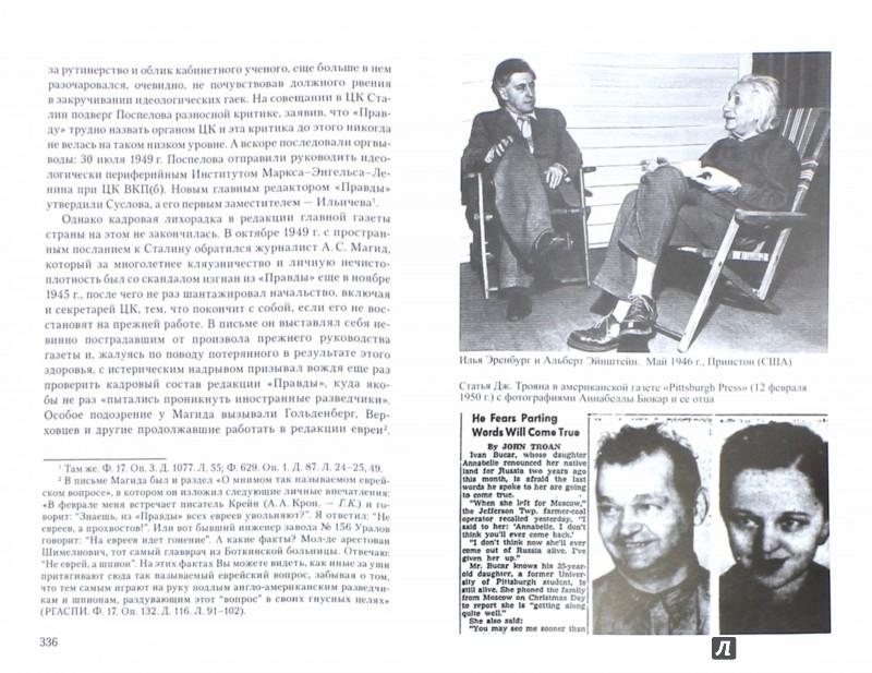Иллюстрация 1 из 11 для Тайная политика Сталина. В 2-х частях. Часть 2. На фоне холодной войны - Геннадий Костырченко | Лабиринт - книги. Источник: Лабиринт