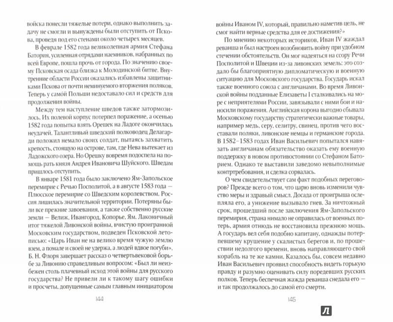 Иллюстрация 1 из 5 для Грозный царь московитов. Артист на престоле - Дмитрий Володихин | Лабиринт - книги. Источник: Лабиринт
