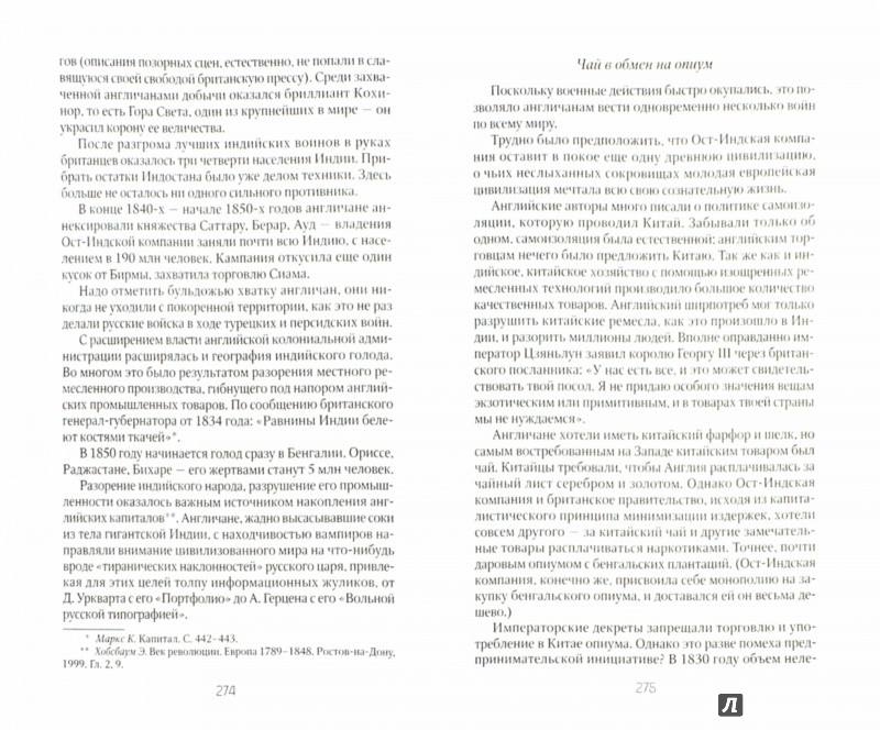 Иллюстрация 1 из 24 для Оболганный император. Правда о Николае I - Александр Тюрин | Лабиринт - книги. Источник: Лабиринт