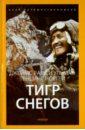 Ульман Джеймс Рамси, Норгей Тенцинг Тигр снегов