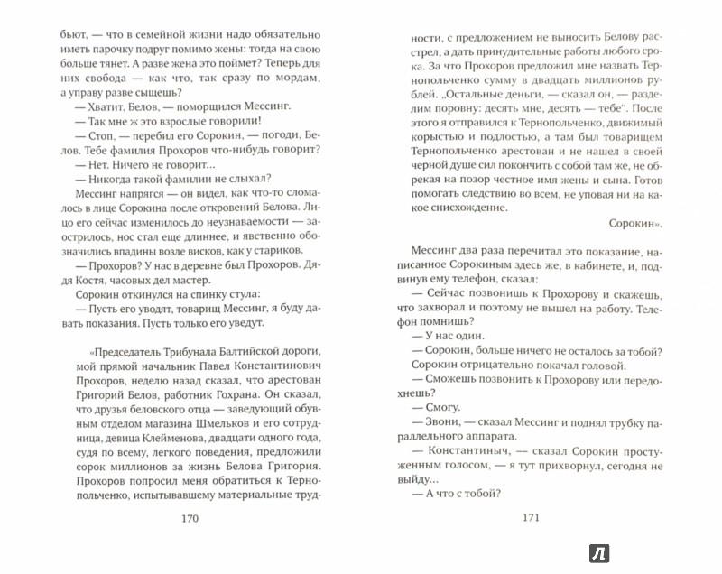 Иллюстрация 1 из 8 для Бриллианты для диктатуры пролетариата - Юлиан Семенов | Лабиринт - книги. Источник: Лабиринт