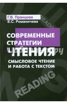 Современные стратегии чтения. Теория и практика. Смысловое чтение и работа с текстом