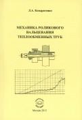 Механика роликового вальцевания теплообменных труб