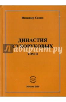 Династия Сухоруковых. Том II