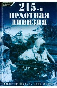 215-пехотная дивизия. 1939 - 1945