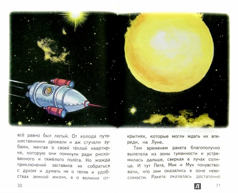 Иллюстрация 1 из 43 для Петя Рыжик на Луне - Игорь Носов | Лабиринт - книги. Источник: Лабиринт