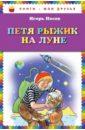 Носов Игорь Петрович Петя Рыжик на Луне