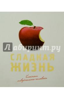 """Блокнот """"Сладкая жизнь"""" (красный)"""