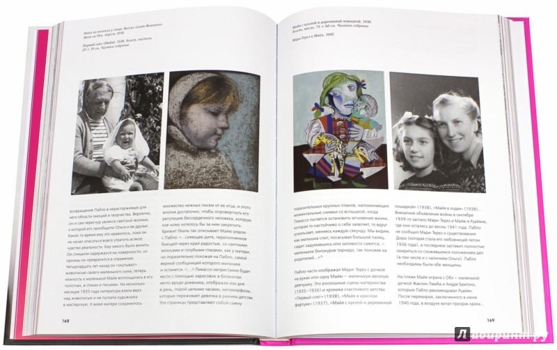 Иллюстрация 1 из 8 для Пикассо. Интимный портрет - Оливье Видмайер-Пикассо | Лабиринт - книги. Источник: Лабиринт
